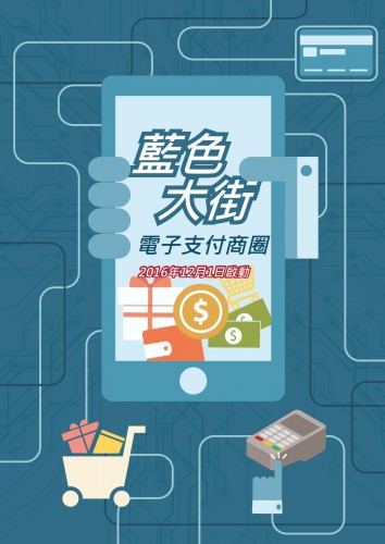Electronic Payments Swept Through the Streets of Macau - The Second WI-FI Street Provides Network Su...